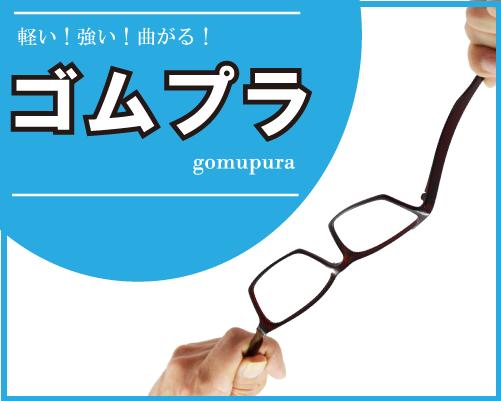眼鏡のドクターアイズ丈夫な眼鏡