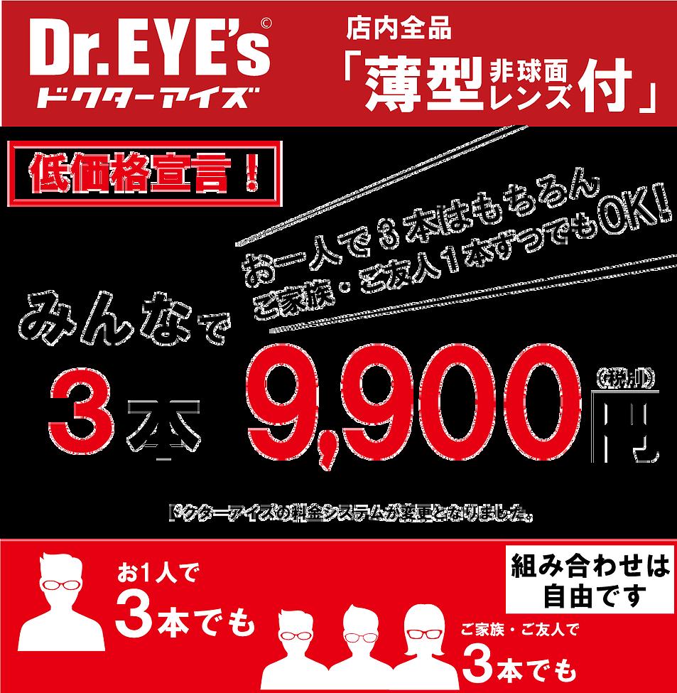 眼鏡のドクターアイズ評判のおススメメガネ3本セット
