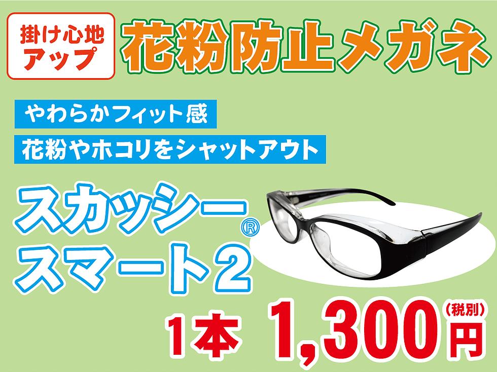 眼鏡のドクターアイズメガネ人気花粉メガネ①