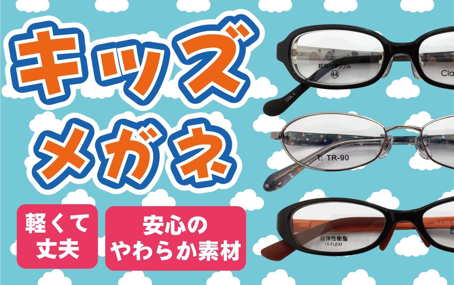 おすすめ子供用眼鏡(メガネ)