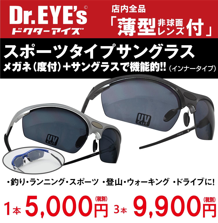 人気のサングラス