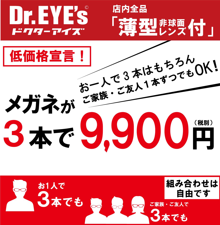 眼鏡のドクターアイズ