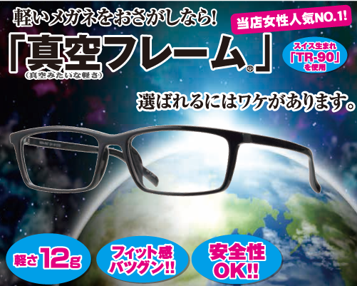 眼鏡のドクターアイズ軽い眼鏡で評判の真空フレーム