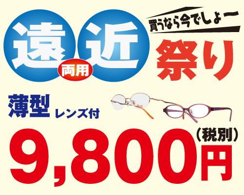 遠近両用祭り 薄型レンズ付 9,800円(税別)