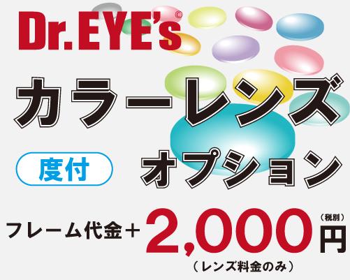 人気の眼鏡サングラス