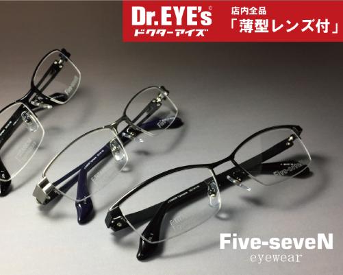 眼鏡のドクターアイズ評判のチタン製眼鏡