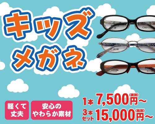 眼鏡のドクターアイズ評判の子供用眼鏡