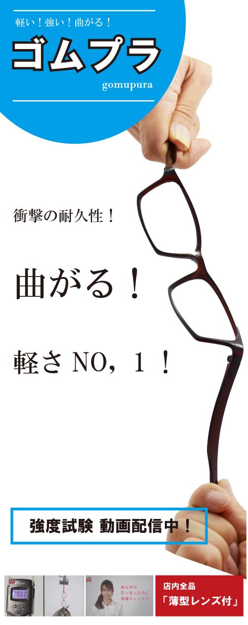 眼鏡のドクターアイズ評判のゴムプラ眼鏡
