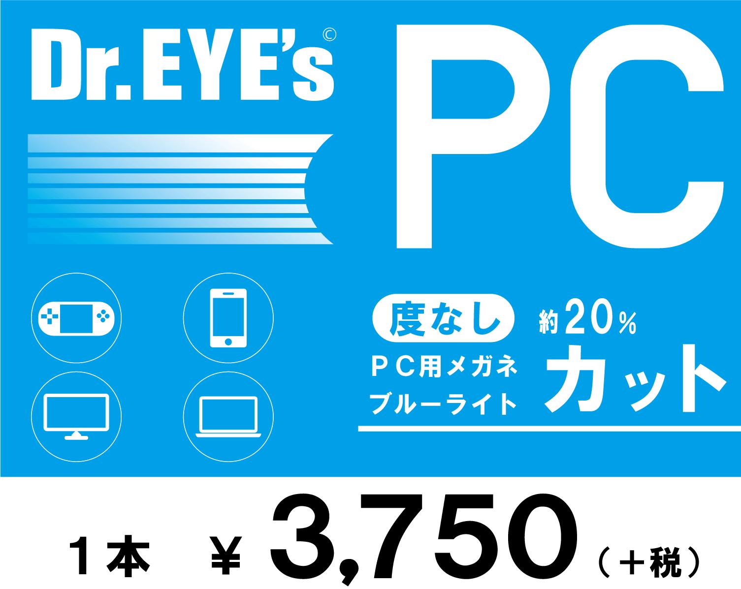 度なしPC用メガネ3,750円(税別)