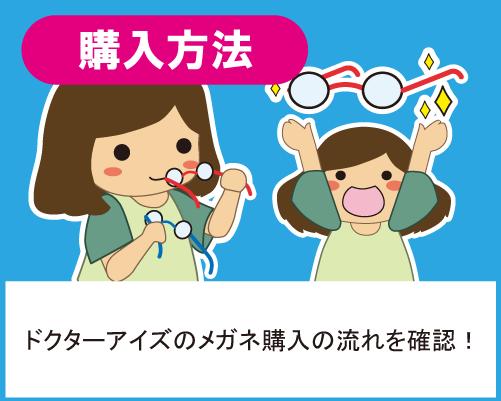 眼鏡のドクターアイズ購入方法