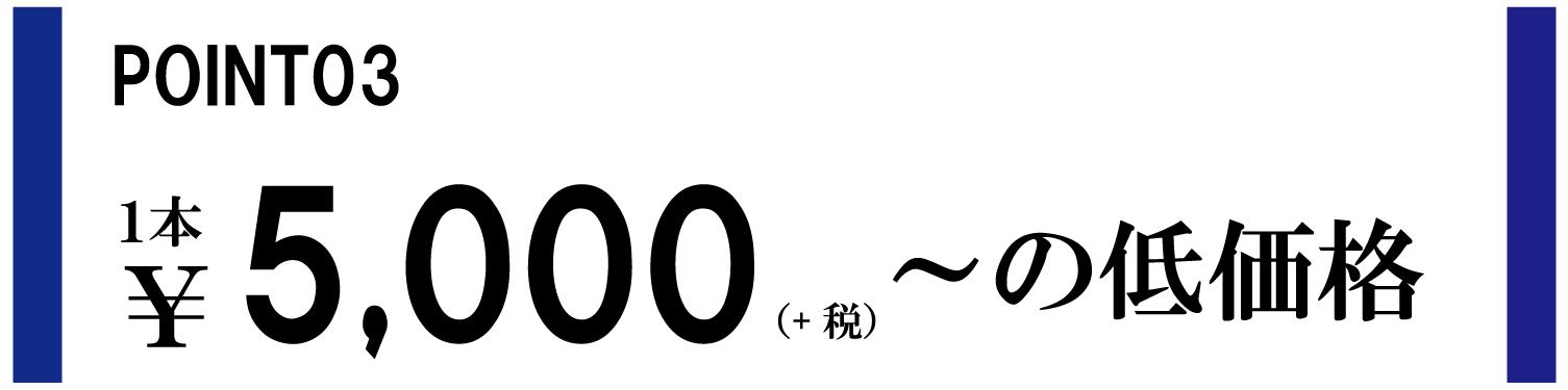 1本5,000円(税別)~の低価格
