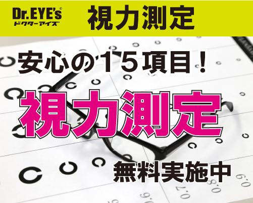 眼鏡のドクターアイズ評判の視力検査