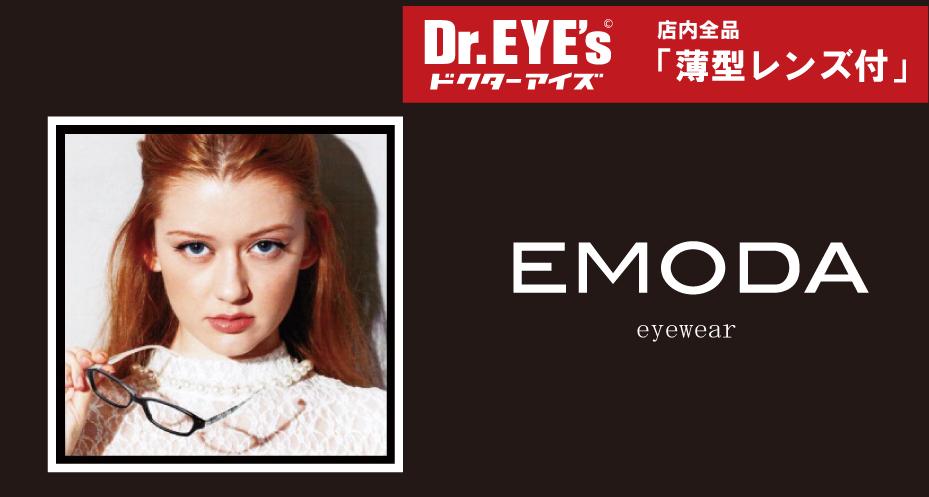 EMODA(エモダ)眼鏡|ブランド眼鏡フレーム