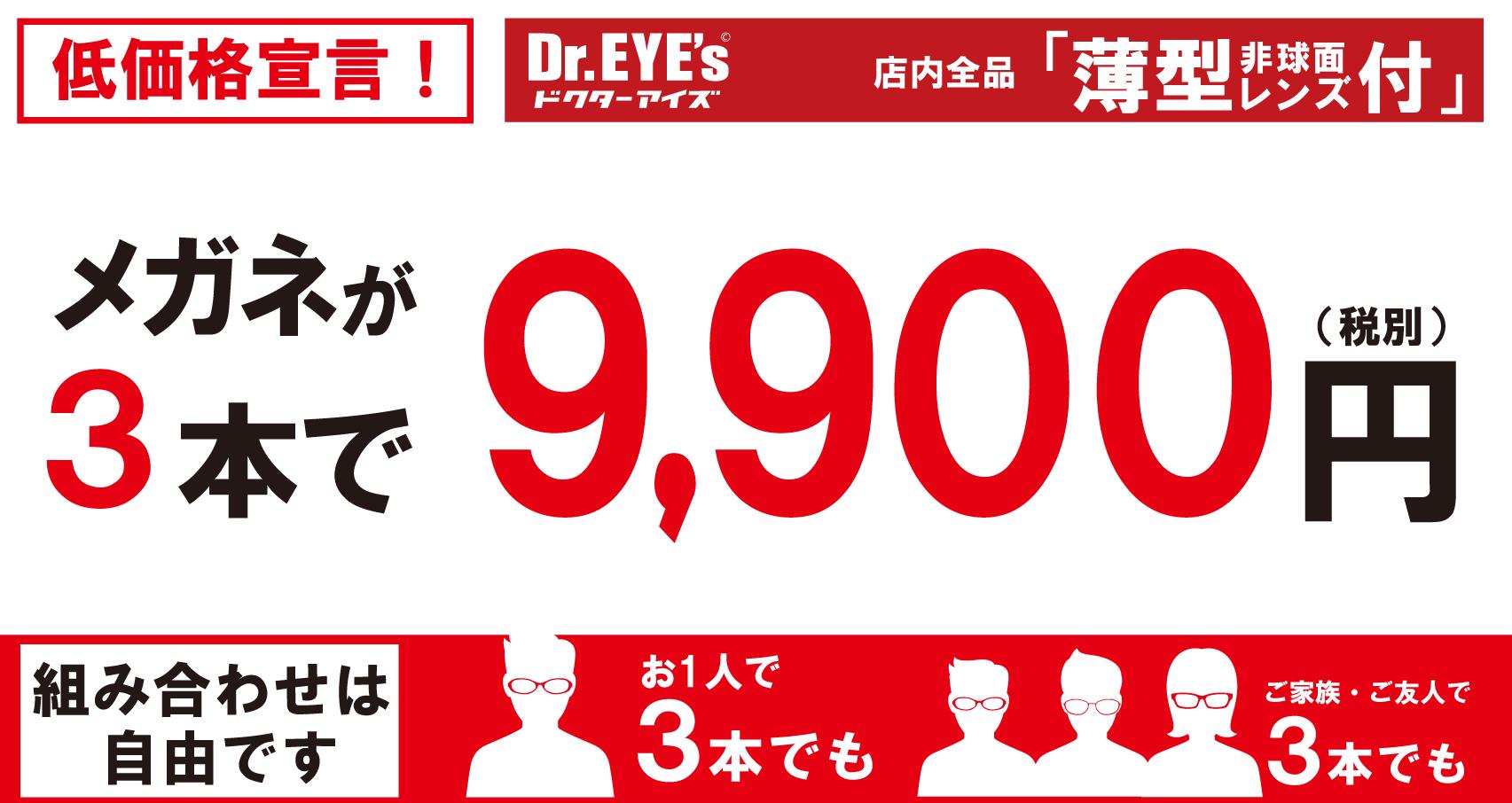 メガネフレーム3本で安い|低価格メガネ3本セット9,900円