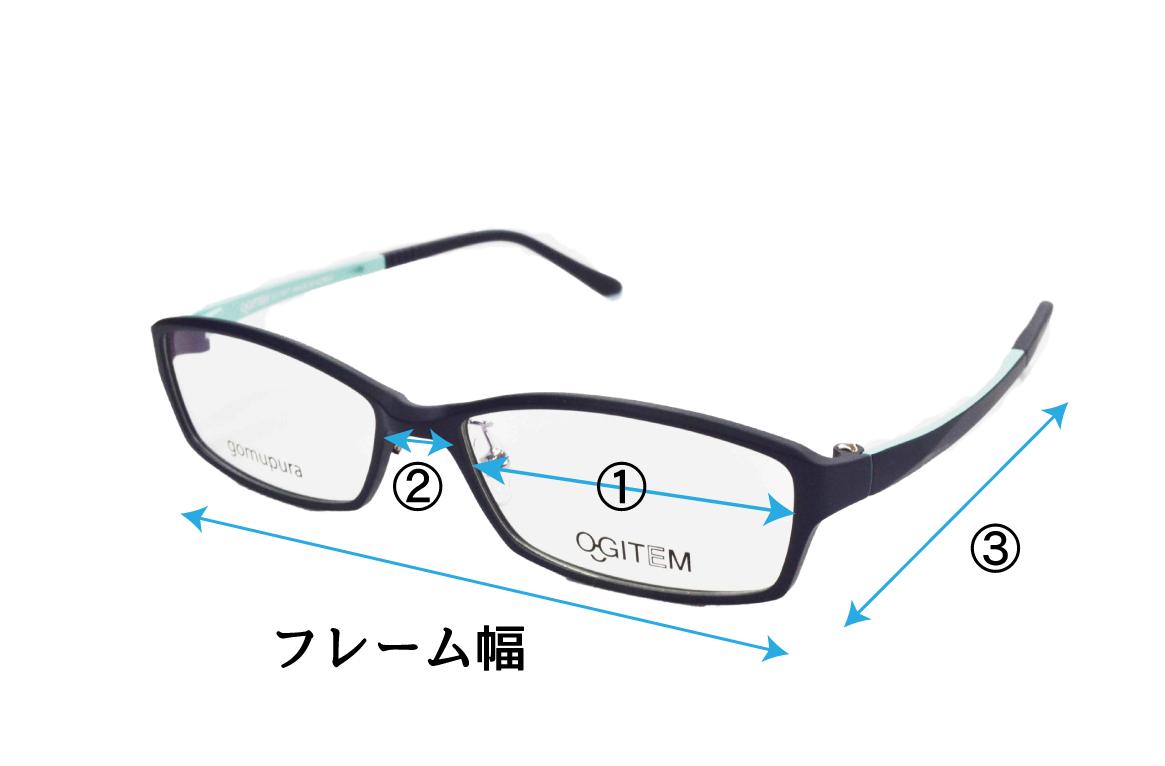 メガネフレームのサイズを知ろう!