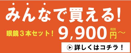 みんなで買える!眼鏡3本セット!9,900円~(税別)
