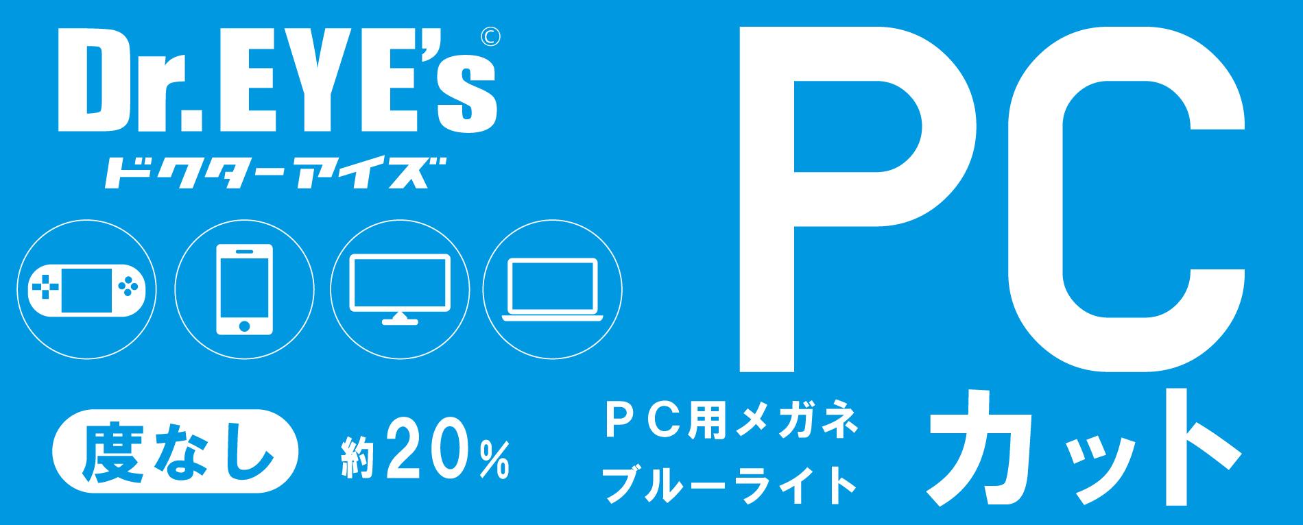 ドクターアイズ PC用ブルーライトカット
