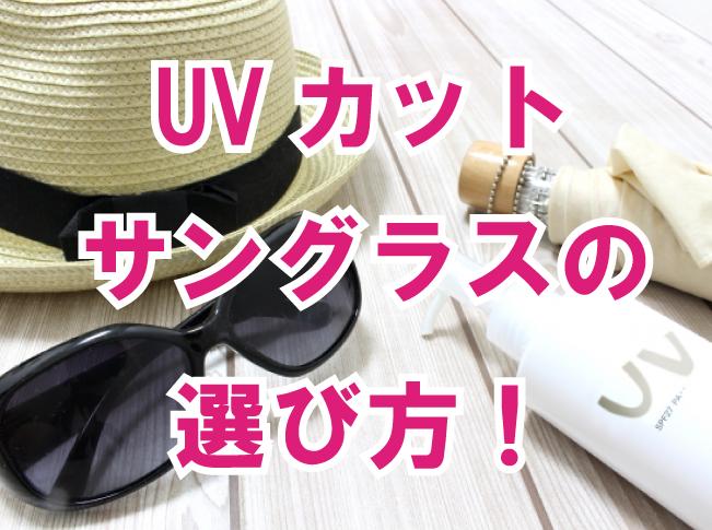 UVカットサングラスの選び方!オススメ人気サングラスランキング!