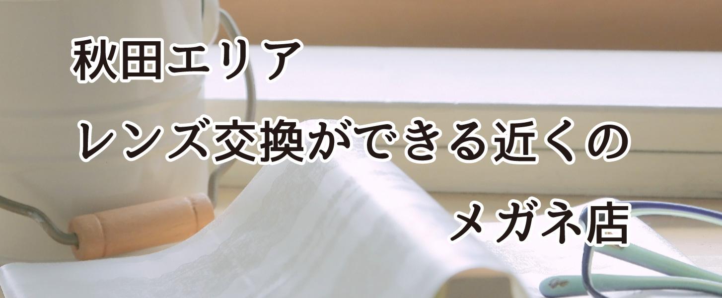 秋田エリア|レンズ交換ができるオススメ!メガネ店