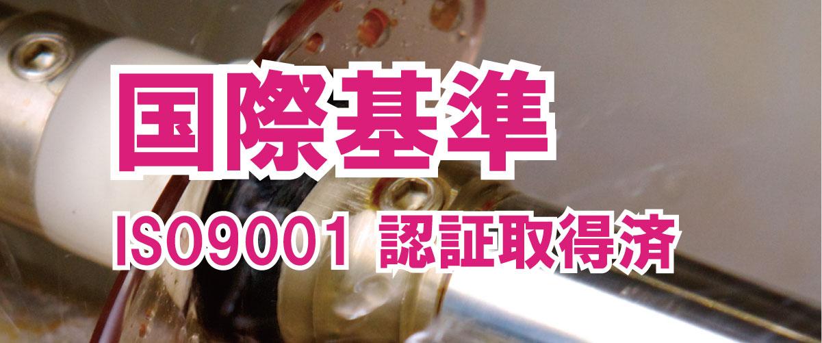 国際基準 ISO9001認証取得済
