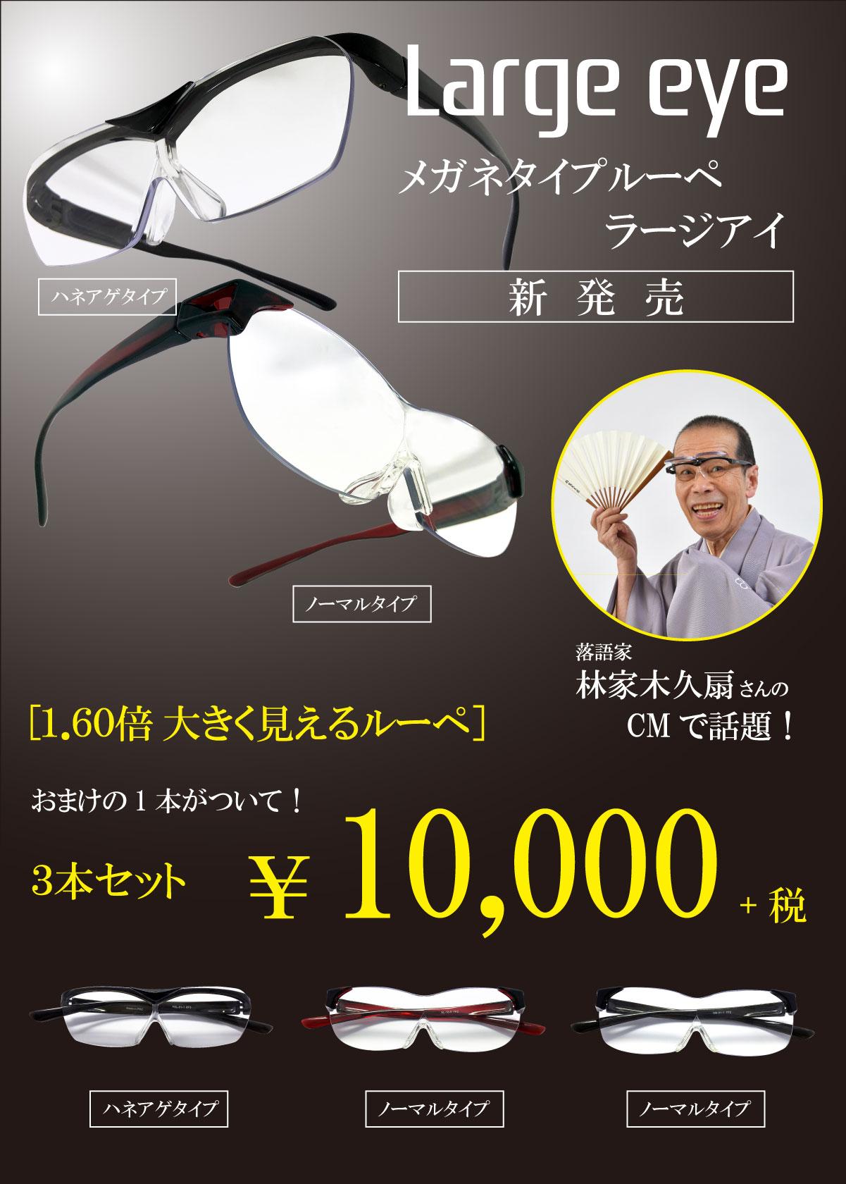 ラージアイ価格説明3本セットで10,000円