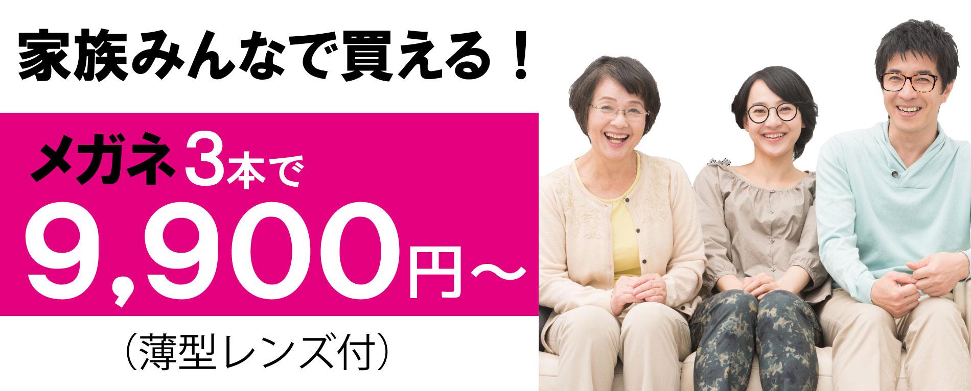家族みんなで買える! メガネ3本で9,900円~