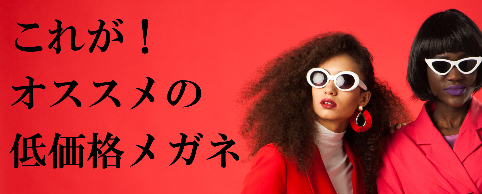 これが‼オススメの低価格メガネ
