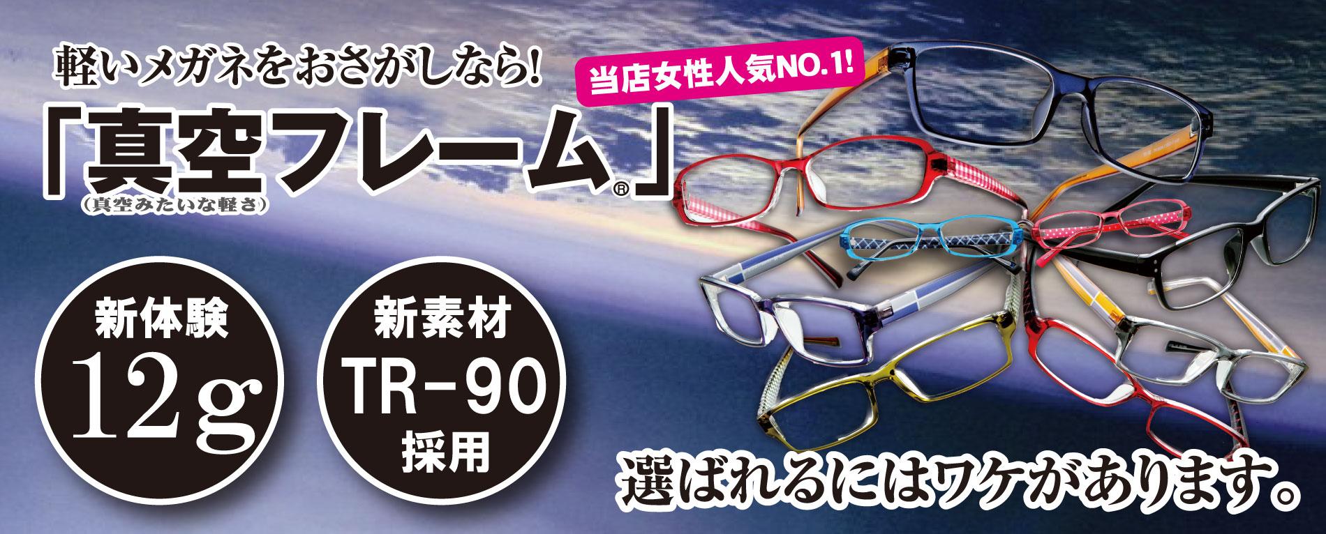軽いメガネをおさがしなら!「真空フレーム」