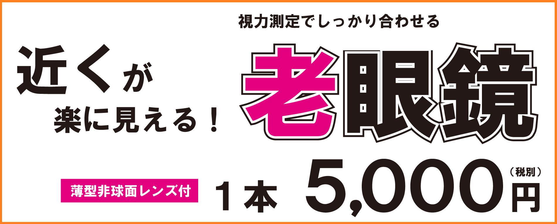 近くが楽に見える! 老眼鏡 1本5,000円(税別)