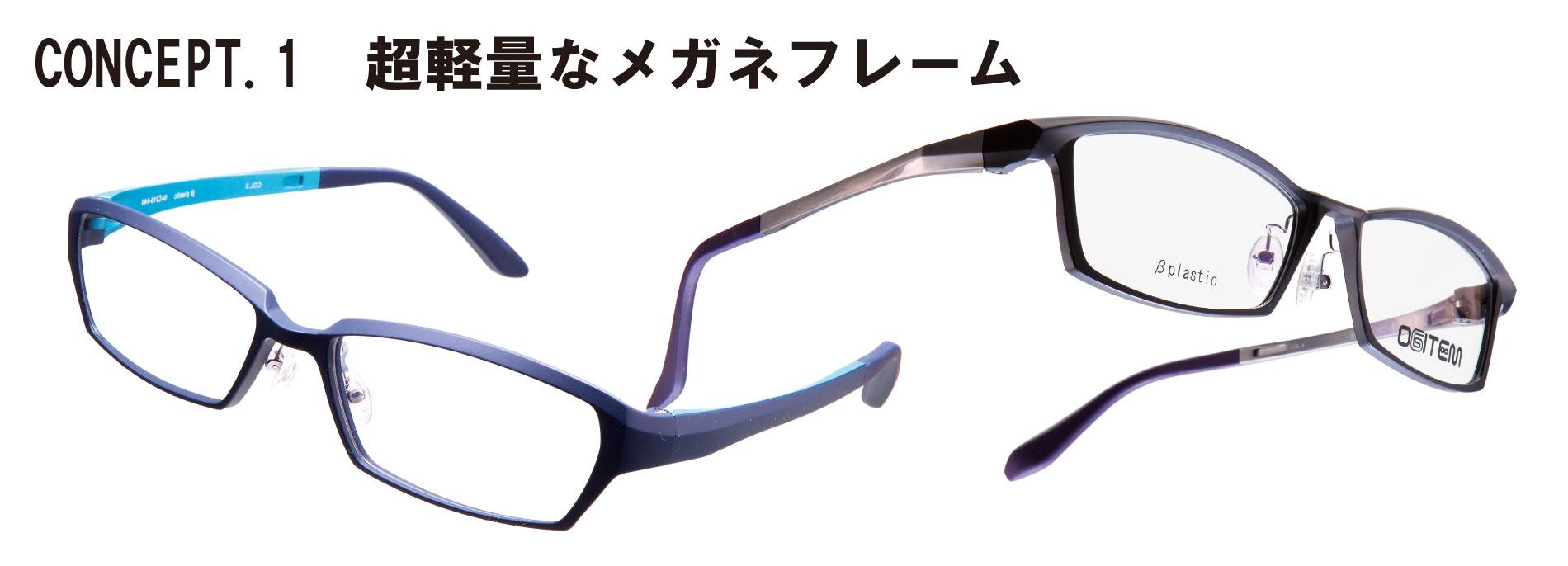 超軽量なメガネフレーム