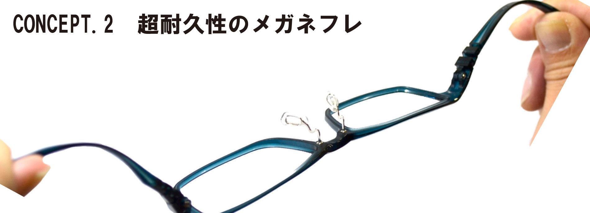 超耐久性のメガネフレーム