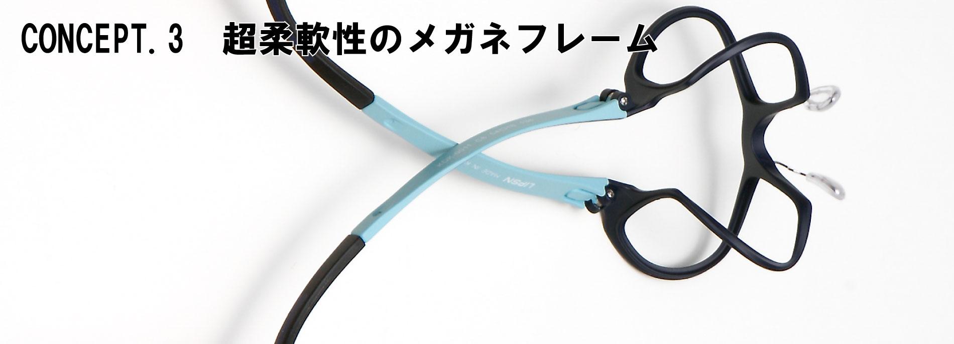 超柔軟性のメガネフレーム