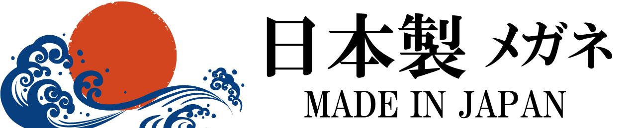 日本製メガネ メイドインジャパン