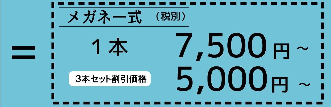 メガネ一式(税別) 1本7,500円~ 3本セット割引価格5,000円~