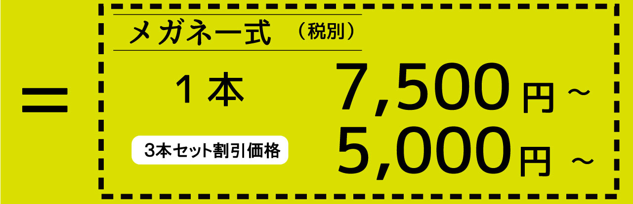 ゴムプラ1本割引価格 1本7,500円~ 3本セット割引価格 5,000円~