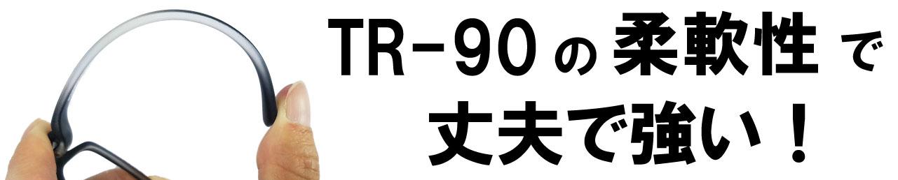 TR-90の柔軟性で丈夫で強い!