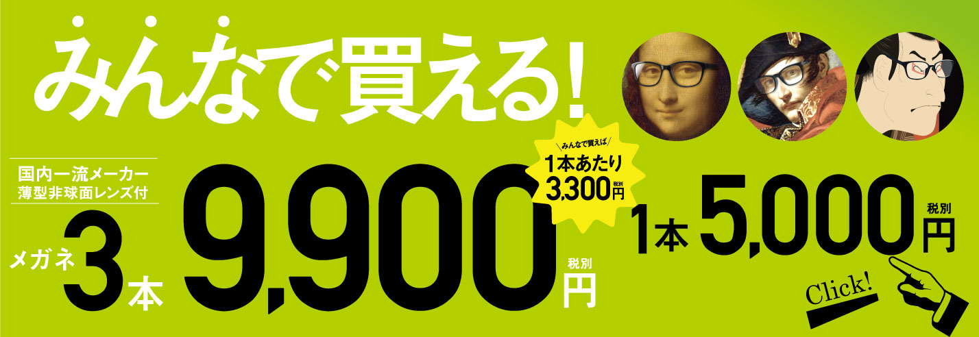 みんなで買える3本9,900円 1本5,000円