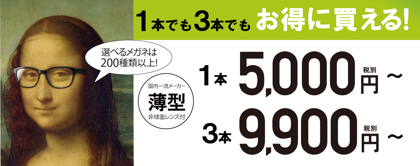 1本5,000円~ 3本9,900円~ 薄型レンズ付
