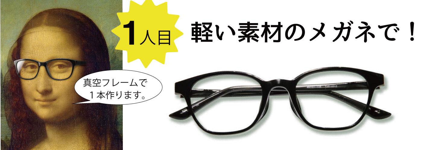 1人目の例 軽い素材のメガネで