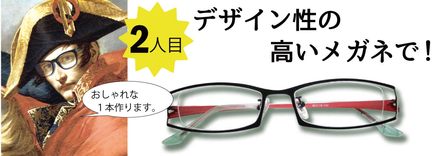 2人目の例 デザイン性の高いメガネで!