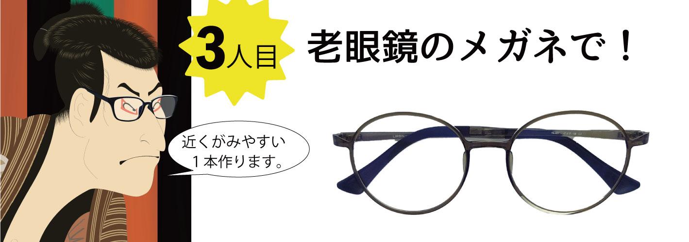 3人目の例近くが見やすい1本を老眼鏡のメガネで!
