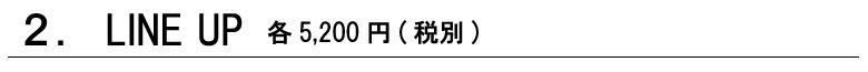 LINE UP 各5,200円(税別)