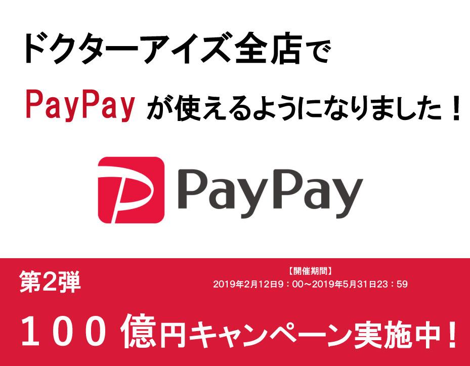 ドクターアイズ全店でPAYPAYが使えるようになりました!第2弾 100億円キャンペーン実施中!