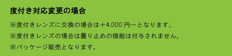 度付き対応変更の場合 レンズ料金+4,000円~