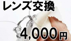 レンズ交換2枚で4000円