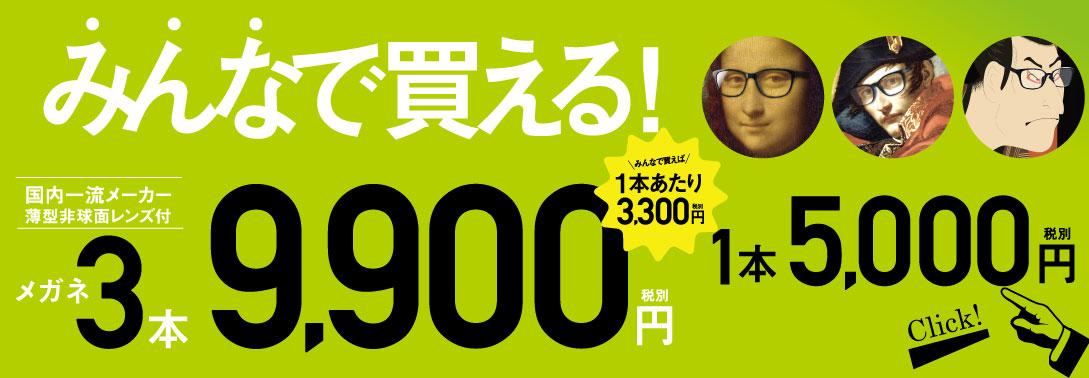 みんなで買える!メガネ3本9,900円~(税別)