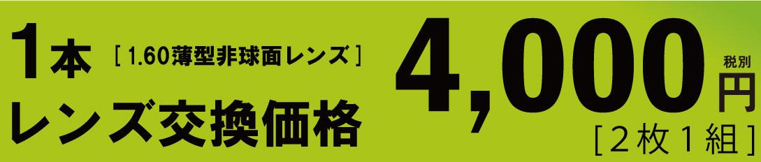 1本レンズ交換価格 4,000円(税別) 2枚1組