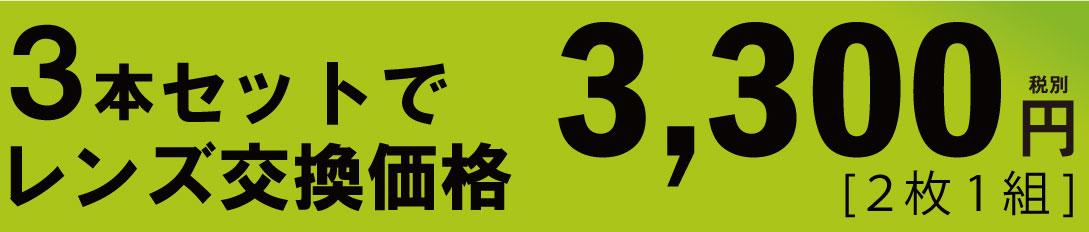 3本セットでレンズ交換価格 3,300円(税別) 2枚1組