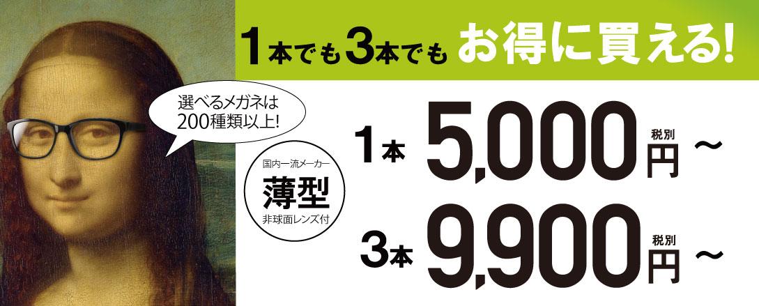 1本でも3本でもお得に買える! 1本5,000円~(税別)3本9,900円~(税別)