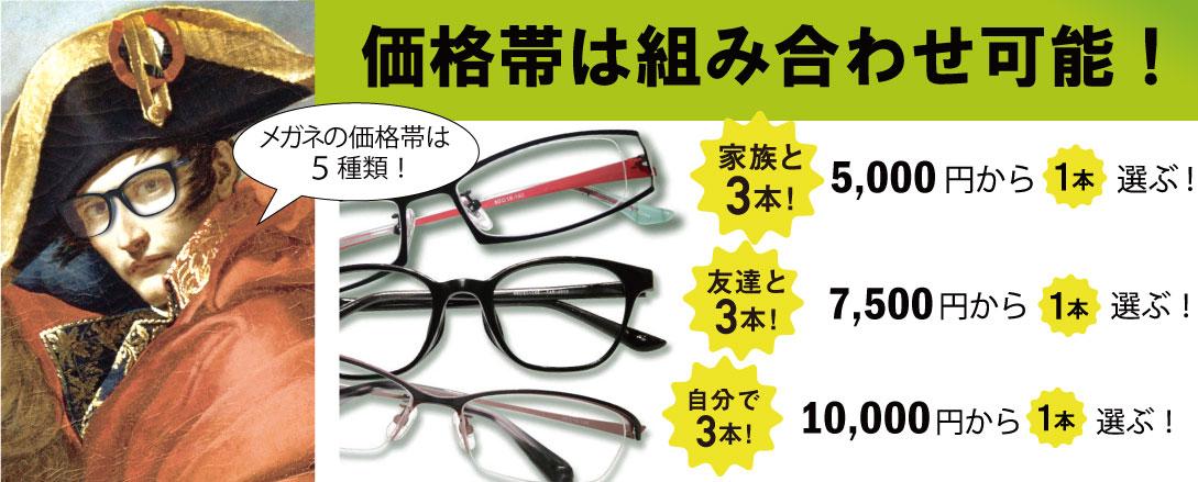 価格帯は組み合わせ可能!メガネの価格帯は5種類! 家族と友達と自分で3本!